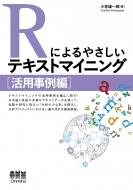 Rによるやさしいテキストマイニング 活用事例編