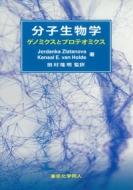 分子生物学 ゲノミクスとプロテオミクス