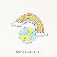 あなたとトゥラッタッタ♪ / THE WAY I DREAM