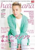 haru*hana (ハルハナ)vol.53 TOKYO NEWS MOOK