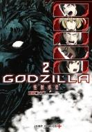 GODZILLA 怪獣惑星 2 ジャンプコミックス