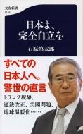 日本よ、完全自立を 文春新書