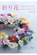 折り花アレンジメント 折り紙でつくる季節の花で暮らしの中の小物づくり