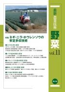 最新農業技術 野菜 vol.11 特集 ネギ・ニラ・ホウレンソウの安定多収技術