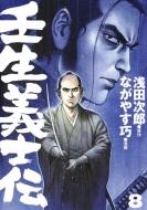 壬生義士伝8 ホーム社書籍扱いコミックス