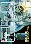 ゴルゴ13 191 1万キロの狙撃 Spコミックス