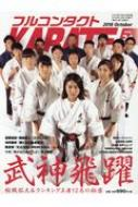 フルコンタクトKARATEマガジン Vol.31