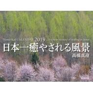高橋真澄 日本一癒やされる風景カレンダー 2019
