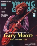 YOUNG GUITAR (ヤング・ギター)2018年 11月号
