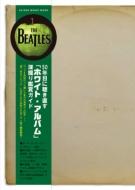 50年目に聴き直す『ホワイト・アルバム』深掘り鑑賞ガイド [シンコー・ミュージック・ムック]