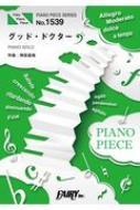 ピアノピース1539 グッド・ドクター By 得田真裕 (ピアノソロ)ドラマ「グッド・ドクター」オリジナルサウンドトラックより