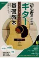 初心者のためのギター基礎教本 指型コード・ダイヤグラムで気軽に楽しめる!