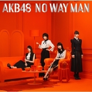 NO WAY MAN 【Type E 初回限定盤】(+DVD)