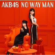 NO WAY MAN 【Type E】(+DVD)