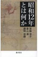 昭和十二年とは何か