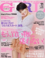 and GIRL (アンドガール)2018年 11月号