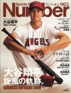 Sports Graphic Number (スポーツ・グラフィック ナンバー)2018年 10月 25日号