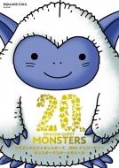 ドラゴンクエストモンスターズ 20thアニバーサリー モンスターマスターメモリーズ SE-MOOK