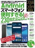 Androidスマートフォン便利すぎる! 230のテクニック 2018-2019最新版