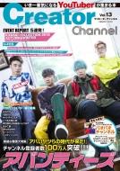 Creator Channel vol.13 [コスミックムック]