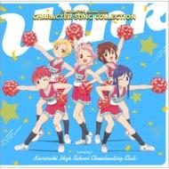 TVアニメ「アニマエール!」キャラクターソングコレクション -Wink-