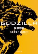 GODZILLA 怪獣惑星 角川文庫