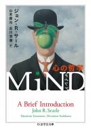 MiND 心の哲学 ちくま学芸文庫