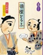 徂徠どうふ 講談えほん 日本傑作絵本シリーズ