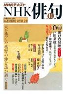 NHK 俳句 2018年 11月号