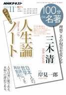 三木清「人生論ノート」 2018年 11月 NHK100分de名著
