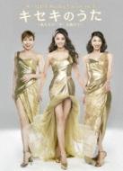 座・ALISA Reading Concert vol.II キセキのうた 〜私たちの「今」を歌おう〜(DVD+CD)