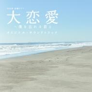 TBS系 金曜ドラマ「大恋愛〜僕を忘れる君と」オリジナル・サウンドトラック
