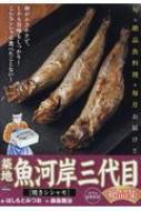 築地魚河岸三代目 絶品集 2 焼きシシャモ マイファーストビッグ