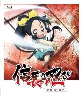 TVアニメ信長の忍び 〜伊勢・金ヶ崎篇〜Blu-ray BOX<第2期>