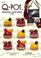 Q-pot.SEASONAL LOOK BOOK -CAKE-e-MOOK