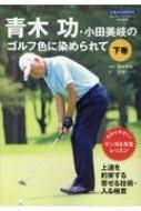 青木功・小田美岐のゴルフ色に染められて 下 にちぶんMOOK
