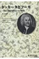 トッカータとフーガ ギター二重奏のためのJ.S.バッハ傑作選