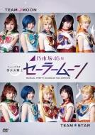 乃木坂46版 ミュージカル 美少女戦士セーラームーン DVD