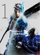 Thunderbolt Fantasy 東離劍遊紀2 1 【完全生産限定版】