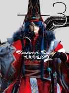 Thunderbolt Fantasy 東離劍遊紀2 3 【完全生産限定版】