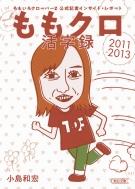 ももクロ活字録 ももいろクローバーZ 公式記者 インサイド・レポート2011-2013 朝日文庫