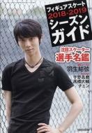 フィギュアスケート2018-2019シーズンガイド ダンスマガジン 2018年 12月号増刊