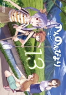のんのんびより 13 MFコミックス アライブシリーズ