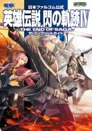 日本ファルコム公式 英雄伝説 閃の軌跡IV -THE END OF SAGA-ザ・コンプリートガイド