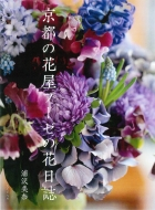 京都の花屋プーゼの花日誌