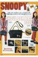 SNOOPY SHOULDER BAG BOOK