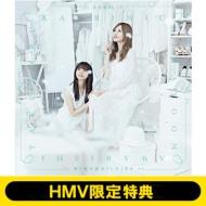《HMV限定特典付き》 帰り道は遠回りしたくなる 【初回仕様限定盤 TYPE-B】(+Blu-ray)