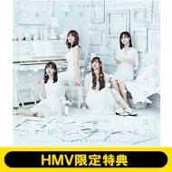 《HMV限定特典付き》 帰り道は遠回りしたくなる 【初回仕様限定盤 TYPE-C】(+Blu-ray)