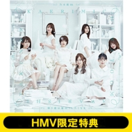 《HMV限定特典付き》 帰り道は遠回りしたくなる 【初回仕様限定盤 TYPE-D】(+Blu-ray)