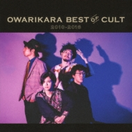 OWARIKARA BEST OF CULT 2010-2018 〜オワリカラの世界〜